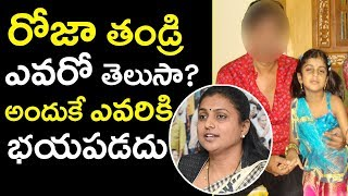 Unknown Facts About MLA Roja's Father | Actress Roja's Husband Selvamani Details | Tollywood Nagar