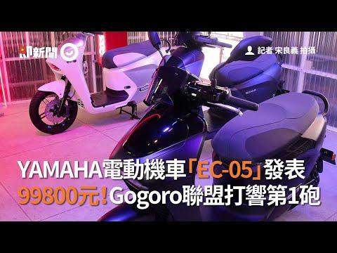 YAMAHA電動機車「EC-05」發表 99800元!Gogoro聯盟打響第1砲