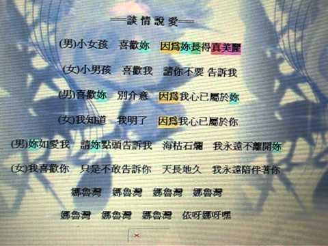 救國團之歌:談情說愛~娜魯灣