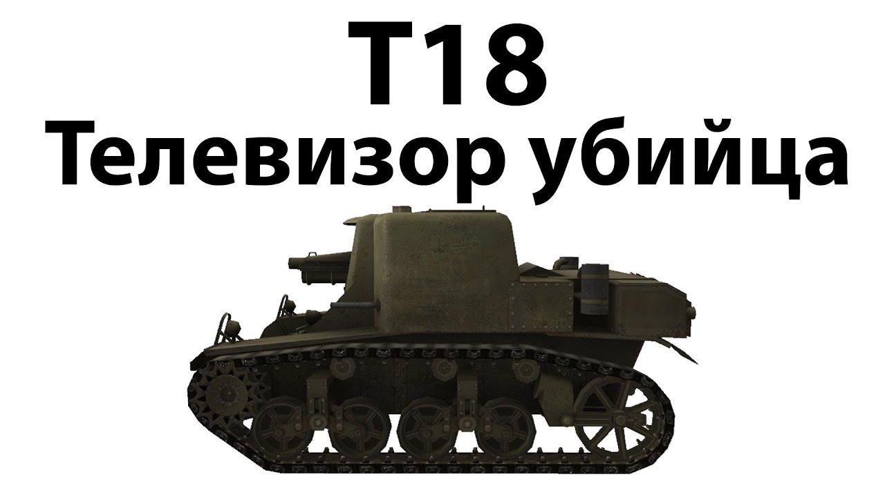 T18 - Телевизор убийца