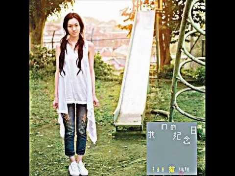 范瑋琪-我們的紀念日cover