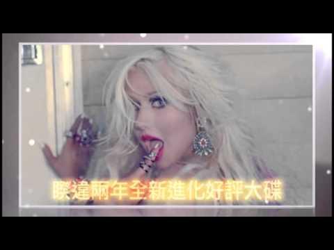 從瓶中精靈到樂壇維納斯-- 克莉絲汀 Christina Aguilera《維納斯之蓮》電視廣告