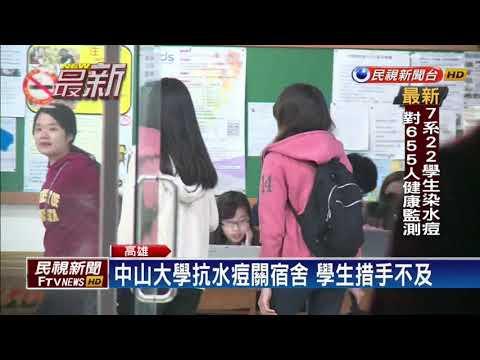 中山大學7系22生染水痘 1月13日起關閉宿舍1個月-民視新聞