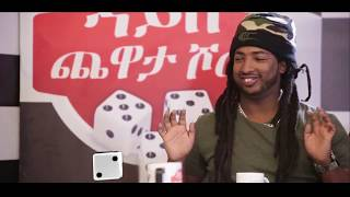 Ethiopia : ዳይስ ጨዋታ ሾው #Dice Game Tv Show Ep 7 Part 2