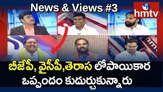 జగన్ కు మద్దతు ఇవ్వదు? Debate On Pawan Kalyan Comments On YS Jagan In Hyderabad Meeting | hmtv