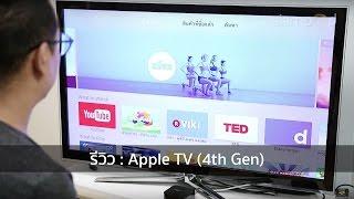 siampod ep 58 : รีวิว Apple TV (4th Generation)