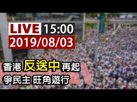 【完整公開】LIVE 香港反送中再起 爭民主 旺角遊行