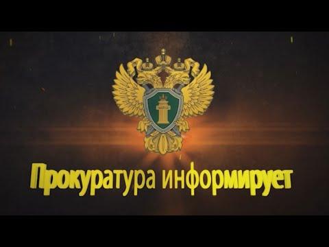 """""""Прокуратура информирует"""" от 08.07.2020 г."""