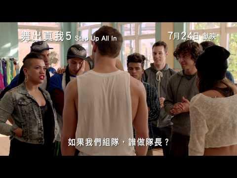 《舞出真我5》(Step Up All In) 正式預告片 2014年7月24日上映