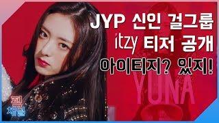 [이슈픽] JYP 신인 걸그룹 ITZY 티저 공개 / 아이티지? 있지! / ITZY (있지) 프로필
