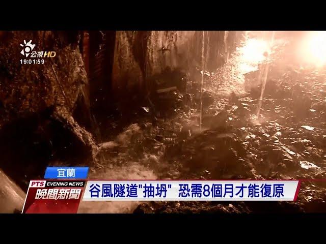 蘇花改發生隧道大坍方 施工以來最嚴重