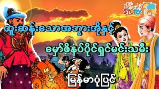 ထူးဆန်းသောအဘွားအိုနှင့်မှော်ဖိနပ်ပိုင်ရှင်မင်းသမီး | မြန်မာပုံပြင် | Story Time Audiobook