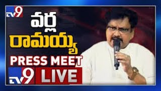 Varla Ramaiah Press Meet LIVE..