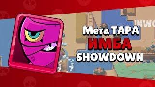 BRAWL STARS Играю за Мега Тару она ИМБА в SHOWDOWN Tara Бравл Старс