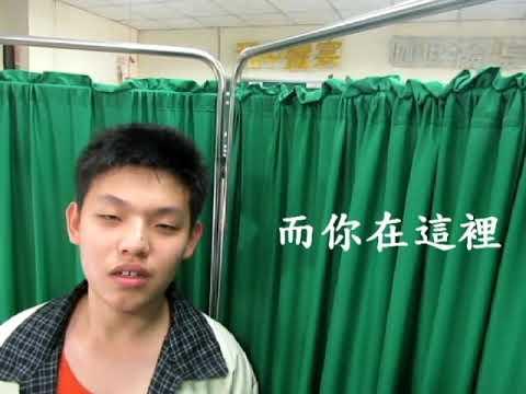 105學年度視力保健計劃影片徵選-國中組第二名 台南和順國中 不能只有你