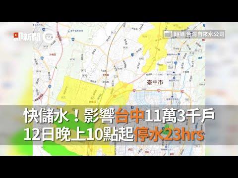 快儲水!影響台中11萬3千戶 12日晚上10點起停水23hrs