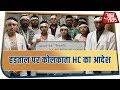 Breaking News: बंगाल में डॉक्टरों की हड़ताल पर कोलकाता HC का आर्डर, मध्यस्था कर समाधान निकाले सरकार