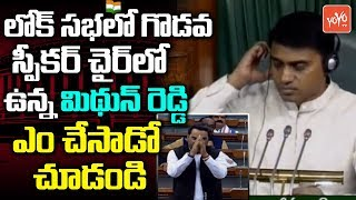YSRCP MP Mithun Reddy Occupies Lok Sabha Speaker Chair..