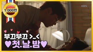 저글러스 - 최다니엘X백진희의 첫날밤♥ (ft.아…!). 20180109