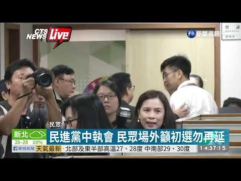 蔡.賴陣營攤牌 中執會上演攻防戰  華視新聞 20190522