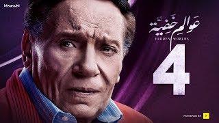 Awalem Khafeya Series - Ep 04 | عادل إمام - HD مسلسل عوالم خفية ...