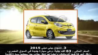 أرخص سيارات زيرو 2015 في مصر بعد الاسعار الجديد     -
