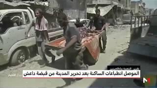 انطباعات ساكنة الموصل بعد تحرير المدينة من قبضة quotداعشquot     -