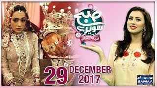 Shadi Ke Liye Seerat Ya Soorat?   Subah Saverey Samaa Kay Saath   SAMAA TV   29 Dec 2017