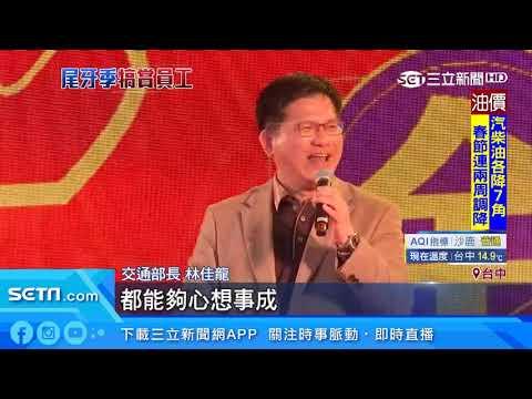 「健豪」尾牙砸逾662萬!玖壹壹、王彩樺嗨唱助陣|三立新聞台
