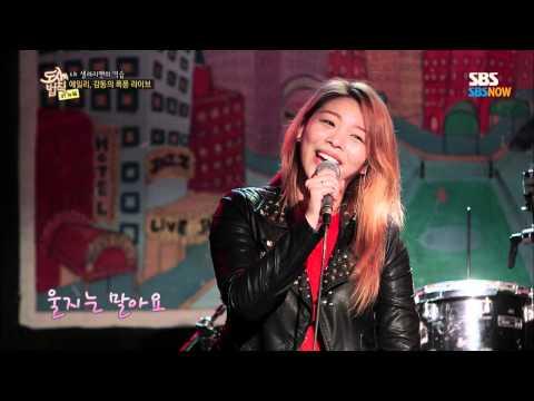SBS [도시의법칙] - 에일리&문 감동의 푹풍 라이브