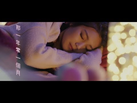 黃淑蔓 Feanna Wong - 那一年零一個月 (Official Music Video)
