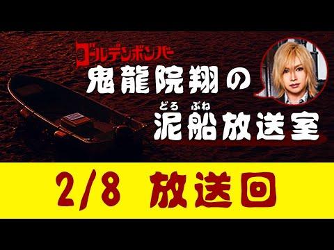 【鬼龍院】2/8ニコニコ生放送「鬼龍院翔の泥船放送室」第42回
