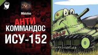 ИСУ-152 - Антикоммандос №17 - от - Mblshko