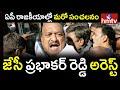 Police arrest JC Prabhakar Reddy in Hyderabad