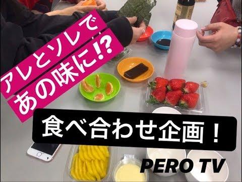 【食べ合わせ!】第6回「PERO TV」【あの味に!?】