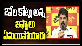 TDP Bonda Uma fires on YCP after IT raids..