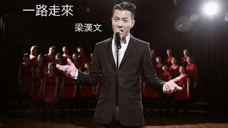 梁漢文 - 一路走來 MV YouTube 影片