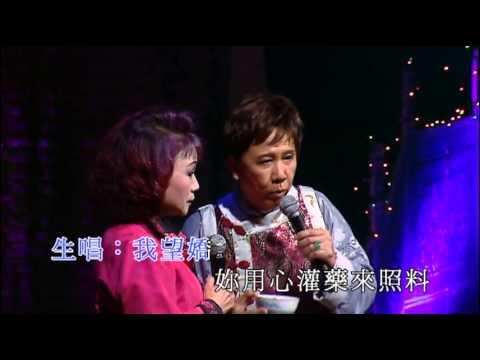 10 尹光 / 李鳳 - 沙三少情挑銀姐 (尹光經典任白再遇新馬演唱會)