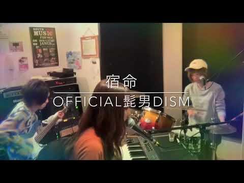 「宿命」Official髭男dism cover