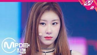 [MPD직캠] ITZY 채령 직캠 4K 'ICY' (ITZY Chaeryeong FanCam) | @MCOUNTDOWN_2019.8.8