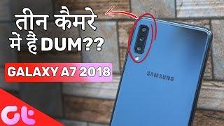 Samsung Galaxy A7 (2018) Triple Camera Review | DUM HAIN 3 Camera Mein? | GT Hindi
