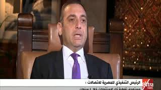المصرية للاتصالات تكشف مفاجأة جديدة حول خدمات الـ 5G     -