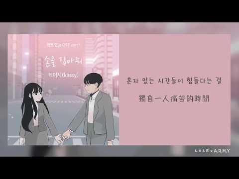 【韓繁中字】Kassy (케이시) - 請握緊我的手 (손을 잡아줘 웹툰 연놈 OST Part.1)