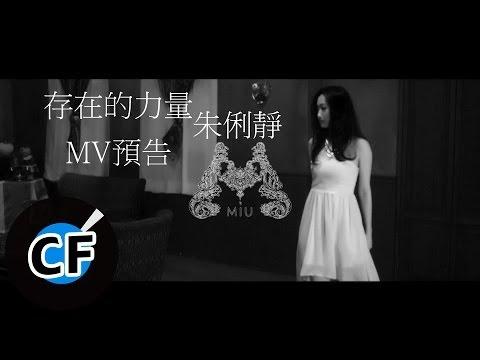 朱俐靜 - 存在的力量 (官方預告版MV)
