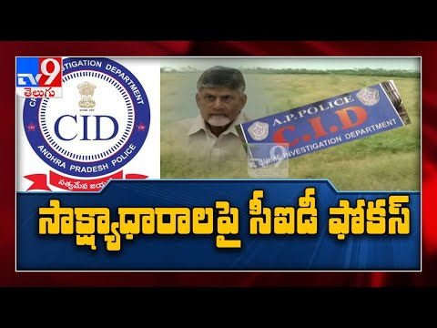 Amaravati assigned lands: AP CID to move Supreme Court against High Court stay