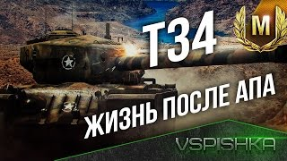 T34 - Жизнь после АПа