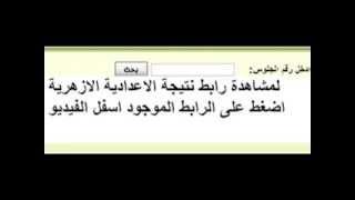 نتيجة الاعدادية الازهرية 2013 موقع الازهر التعليمى