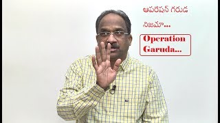 Prof K Nageshwar : Is Operation Garuda Real?..