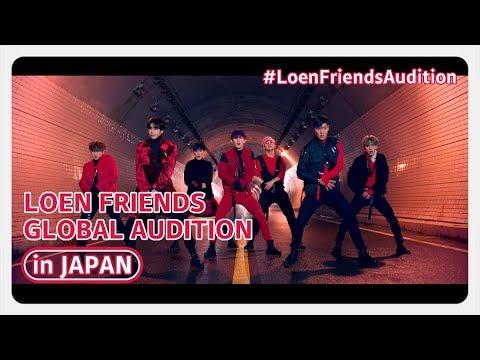 2018 LOEN FRIENDS GLOBAL AUDITION in JAPAN