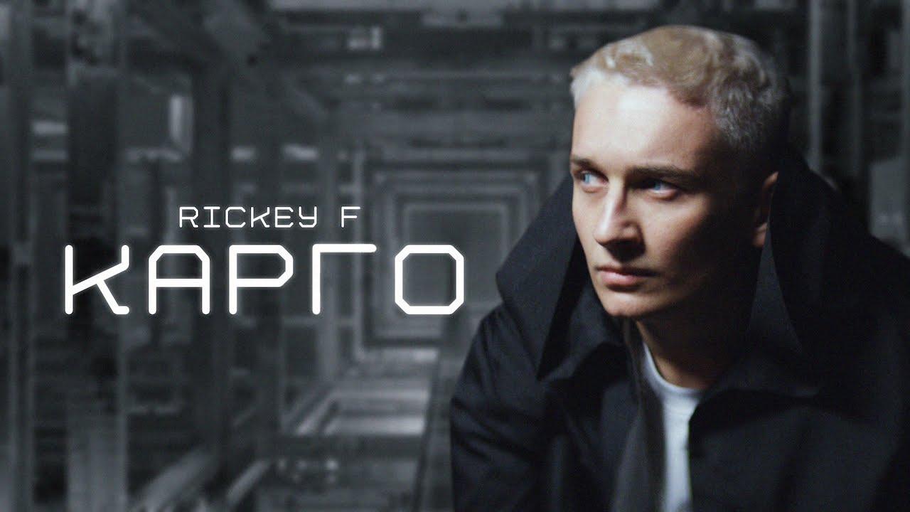Rickey F - Карго